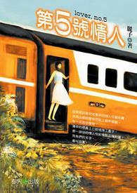 麗子作品《第五號情人》春天出版
