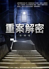 重案解密:第一季