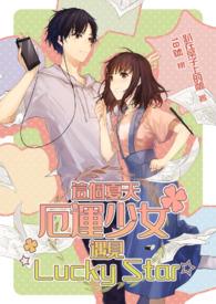 這個夏天,厄運少女遇見☆Lucky Star☆【第一卷:大五見吧!孟朵朵!】
