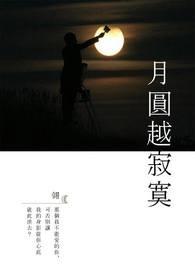 月圓越寂寞
