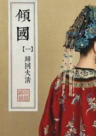 清穿宮廷小說《傾  國_卷一:歸迴大清》