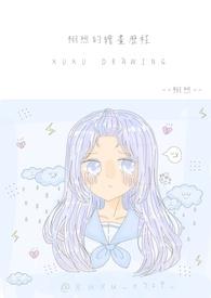 栩煦的繪畫歷程||Xuxu Drawing