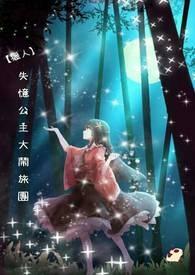 【獵人】失憶公主大鬧旅團(舊)