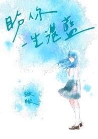 盼你一生湛藍