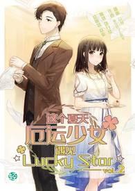 這個夏天,厄運少女遇見☆Lucky Star☆【 第二卷:去約會吧!孟朵朵!】