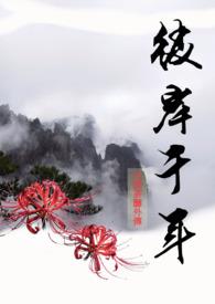 花開荼蘼番外 - 彼岸千年