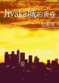 Jivaka城的黃昏