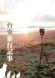台東旅行記事