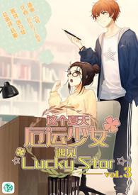 這個夏天,厄運少女遇見☆Lucky Star☆【 第三卷:來比賽吧!孟朵朵!】