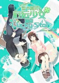 這個夏天,厄運少女遇見☆Lucky Star☆【第四卷 好久不見!孟朵朵!】