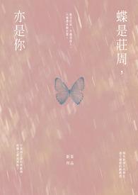 【耽美】蝶是莊周,亦是你