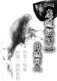 【魔道祖師】薛曉同人文