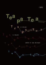 〈Mini誌作品〉 - Tea pa tea
