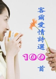 客爾愛情詩選100首第一卷(简繁)