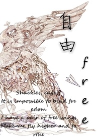 自由free
