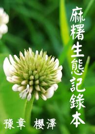 麻糬生態紀錄本