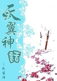 【網遊】天翼神話