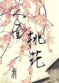 暖寵甜文系列之八《【娛樂圈】人面桃花》