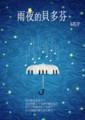 【短篇】雨夜的貝多芬