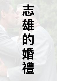 志雄的婚禮 (謹以本文獻給台灣同性婚姻合法化)