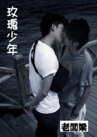 【耽美】玫瑰少年