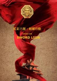 虹彩六號:劍獅行動