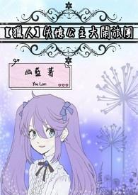 【獵人】失憶公主大鬧旅團