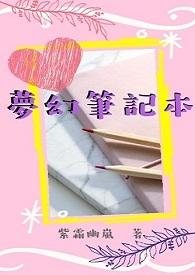 夢幻筆記本