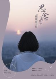 思念【梣嬣散文集】