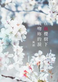 在血櫻樹下親吻妳的淚