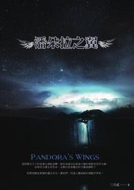 潘朵拉之翼