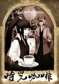 時光咖啡 period of time  coffee