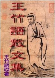 王竹語散文集