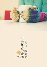 用一杯茶的時間說愛你
