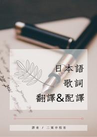 日本語歌詞翻譯&配譯(正體字)