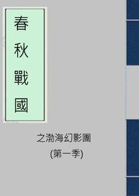 春秋戰國之渤海幻影團(第一季)