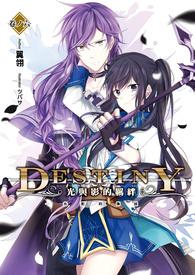 【Destiny:光與影的羈絆】(商業出版中)
