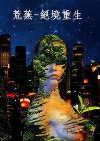荒蕪-絕境重生