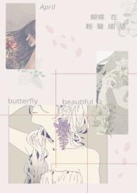 蝴蝶在輕聲細語