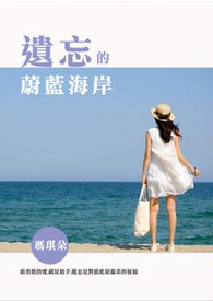 【坑】【遺忘的蔚藍海岸】