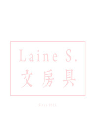 Laine S. 文 房 具