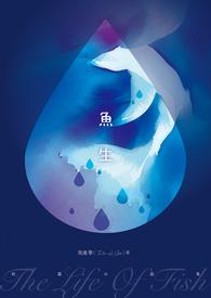 《魚生》短篇小說集