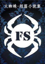 火蜘蛛-短篇小說集