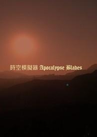 時空模擬器 Apocalypse Blades