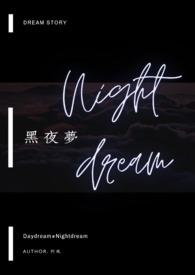 黑夜夢 Nightdream