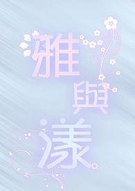 《特殊傳說》番外篇:雅與漾【博客來×POPO番外篇大募集】