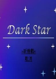Dark Star-第一章.暗星