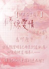 【MAGI】修煉愛情