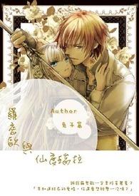 幻境童話。--羅密歐與仙杜瑞拉Romeo X Cinderella