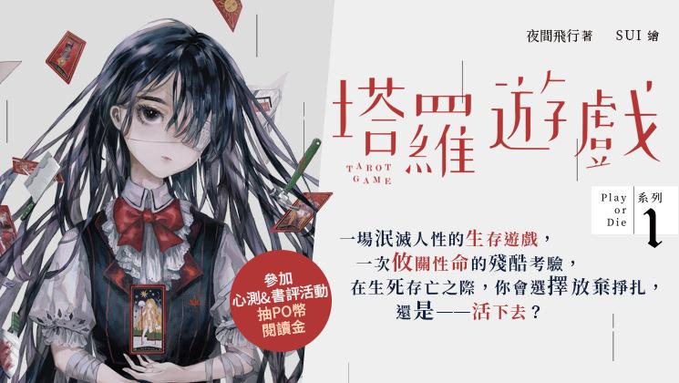 實體書-塔羅遊戲(Play or Die系列01)